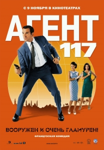Кино Агент 117 (OSS 117: Le Caire nid d