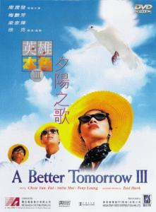 Кино Право на жизнь 3 (Ying hung boon sik III jik yeung ji gor / A Better Tomorrow III)