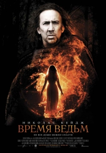 Кино Время ведьм (Season of the Witch)