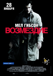 Кино Возмездие (Edge of Darkness)