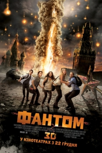 Кино Фантом (The Darkest Hour)